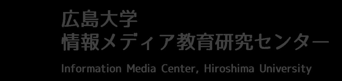 広島大学情報メディア教育研究センター