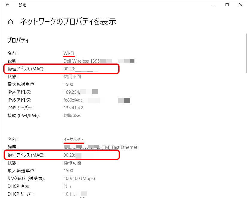 MACアドレスの確認方法 | すべてのサービス | 広島大学情報メディア ...